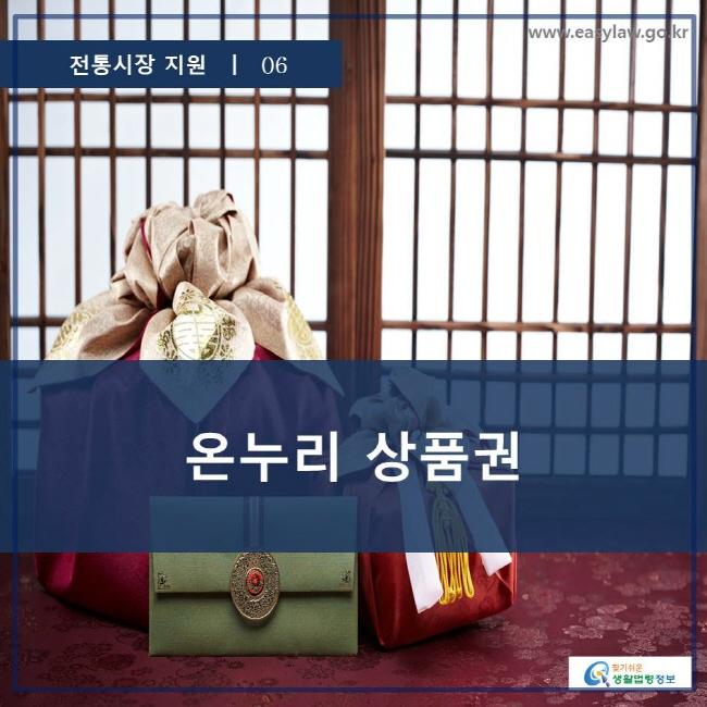 전통시장 지원 ㅣ 06 온누리 상품권 www.easylaw.go.kr 찾기 쉬운 생활법령정보 로고